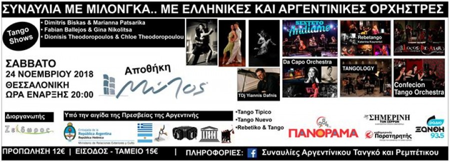 Concert with Milonga in Thessaloniki