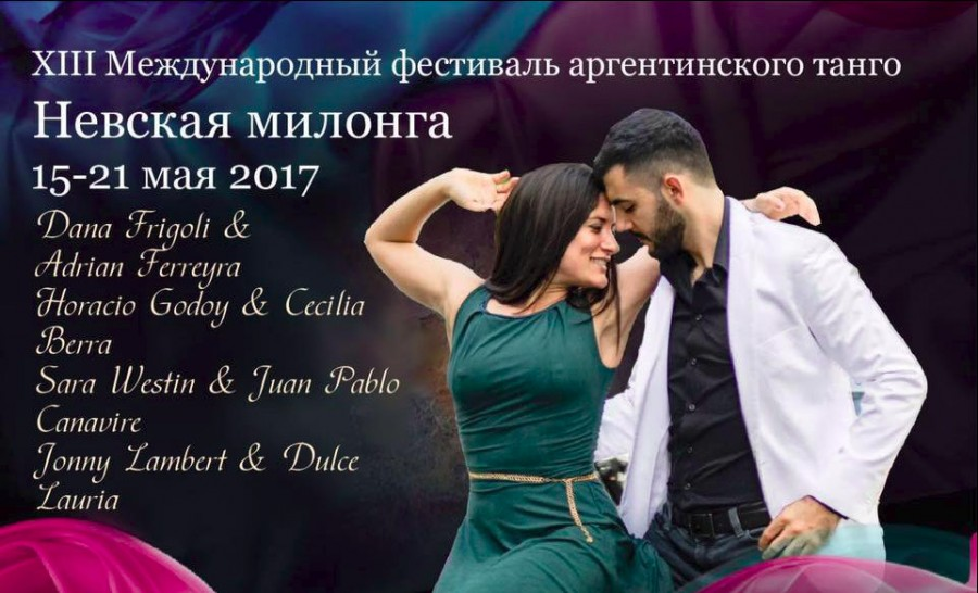 XIII International Festival of Tango Nevskaya Milonga
